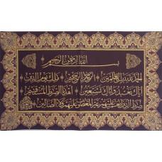 تابلوه جوبلان أسلامي سورة الفاتحة
